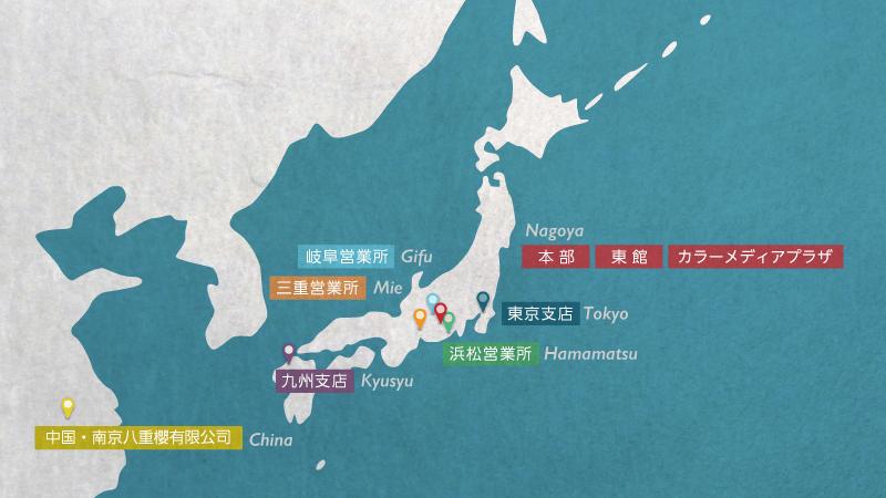 【ナカシャクリエイテブ株式会社】拠点・地図