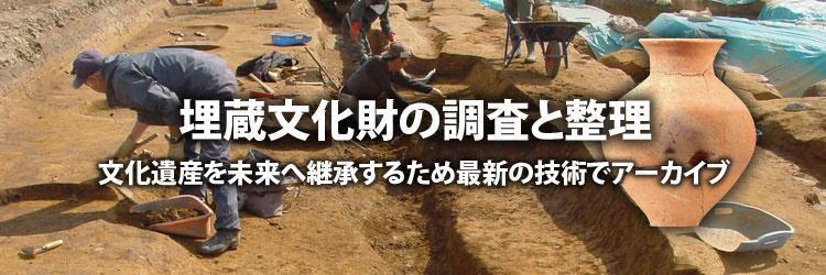 【アーカイブ】埋蔵文化財の調査と整理