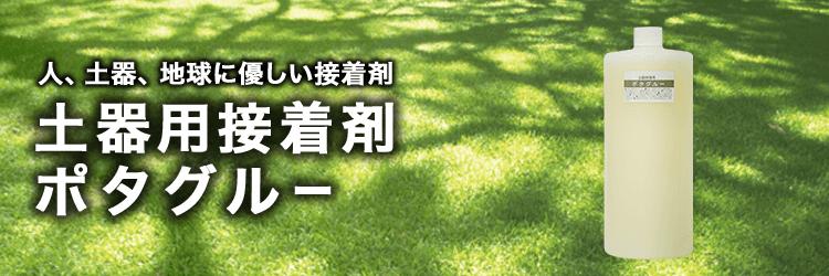 【アーカイブ】土器用接着剤ポタグルー