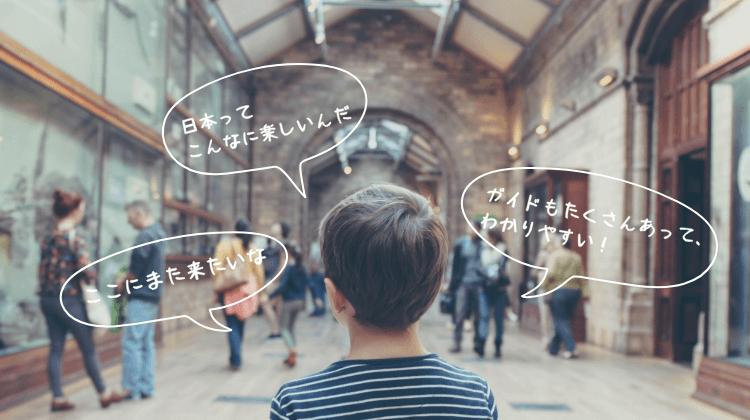 【Web・モバイル】音声ガイド