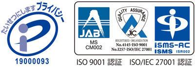 ISO 9001認証 ISOIEC 27001認証