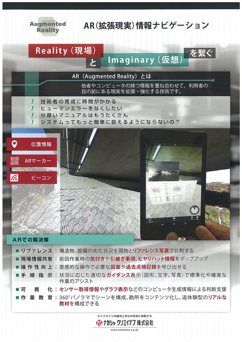 AR(拡張現実)情報ナビゲーション