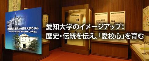 【アーカイブ】愛知大学のイメージアップ:歴史・伝統を伝え、「愛校心」を育む