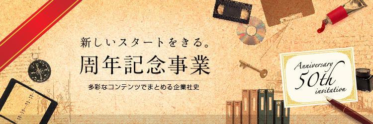 【アーカイブ】 周年記念事業