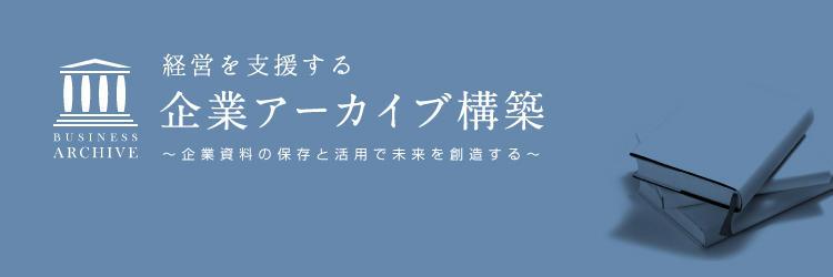 【アーカイブ】経営を支援する企業アーカイブ構築