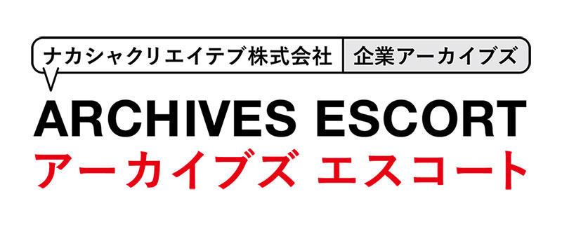 【アーカイブ】ARCHIVES ESCORT アーカイブズ エスコート