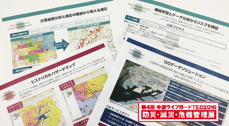 【減災】中部ライフガードTEC2016:出展内容