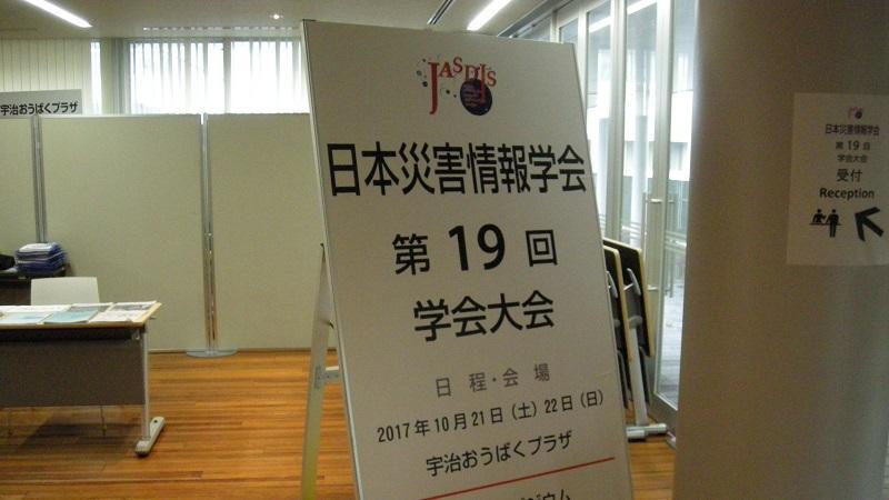 ヒストリカルハザードマップが日本災害情報学会大会の若手奨励賞「阿部賞」を受賞しました。
