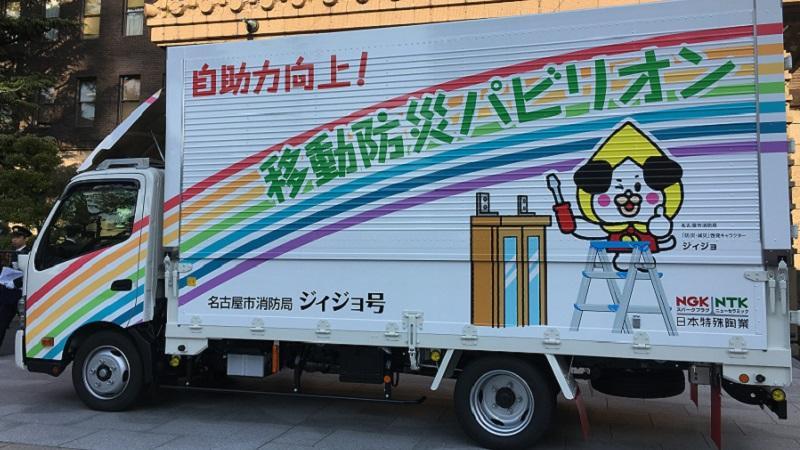 名古屋市起震車にヒストリカルハザードマップを提供しました