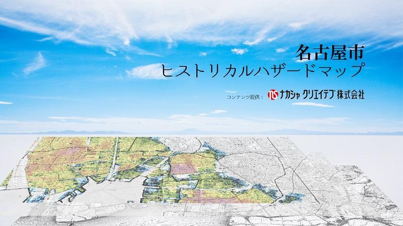 【減災】名古屋市ヒストリカルハザードマップ(Web版)を公開しました!