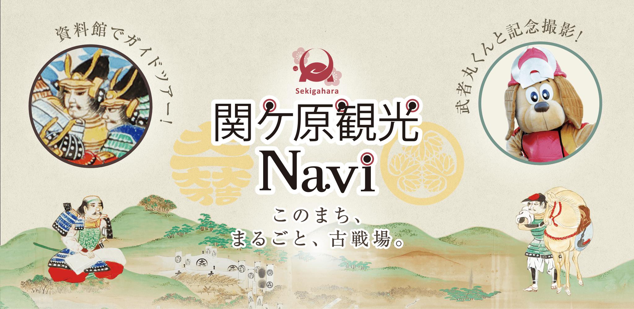 【Geoα】AR観光アプリ「関ケ原観光Navi」で史跡巡り