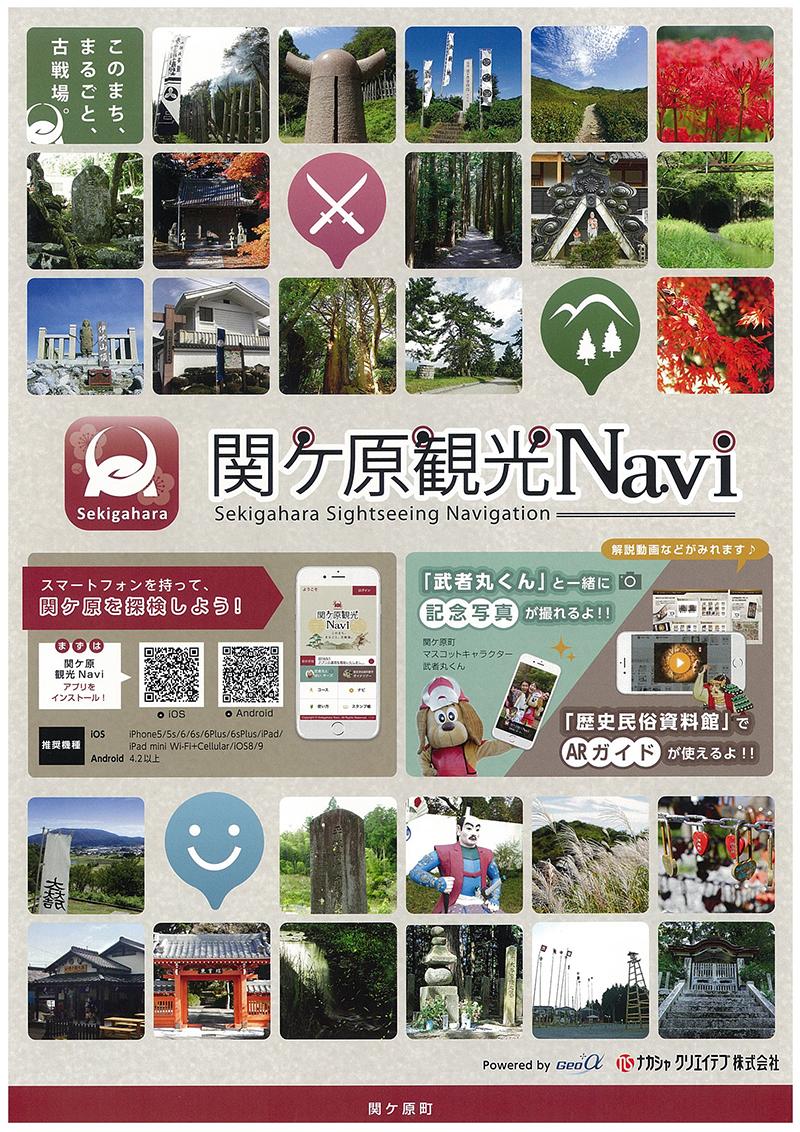 AR観光アプリ「関ケ原観光Navi」