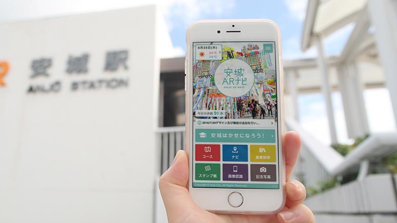 【Nakasha for the Future】AR観光アプリ「安城ARナビ」でぶらっと探訪