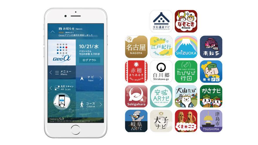 【Nakasha for the Future】現在リリースされている観光アプリの一覧
