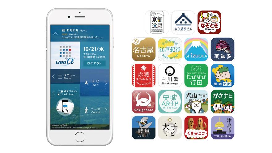 現在リリースされている観光アプリの一覧