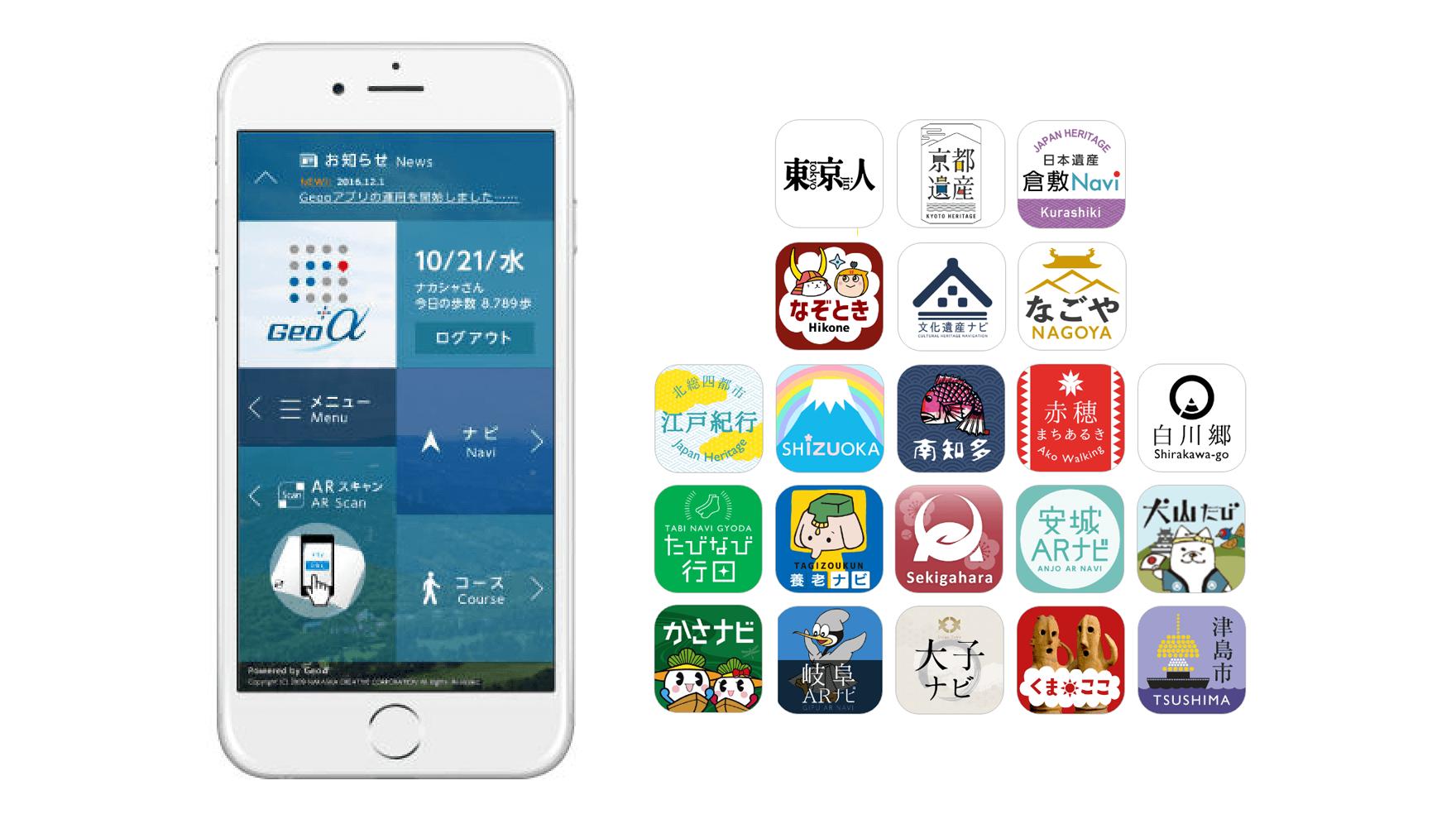 【Geoα】現在リリースされている観光アプリの一覧