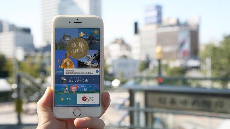 AR観光アプリ「岐阜ARナビ」で岐阜市漫遊