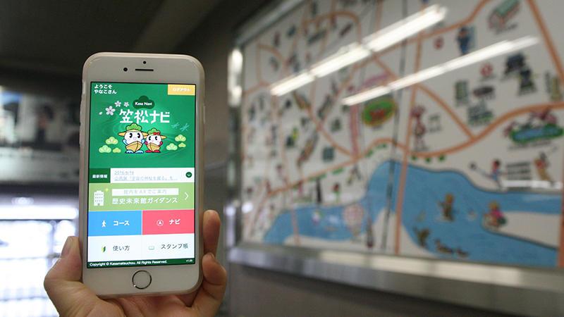 AR観光アプリ「笠松ナビ」で歴史さんぽ