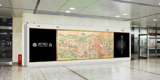 【観光インバウンド】「天下取りの地 関ケ原」をJR名古屋駅(中央コンコース)にて大規模にPRします