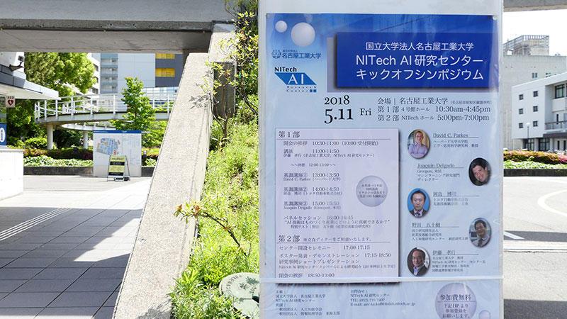 NItech AI研究センター キックオフシンポジウムに参加してきました
