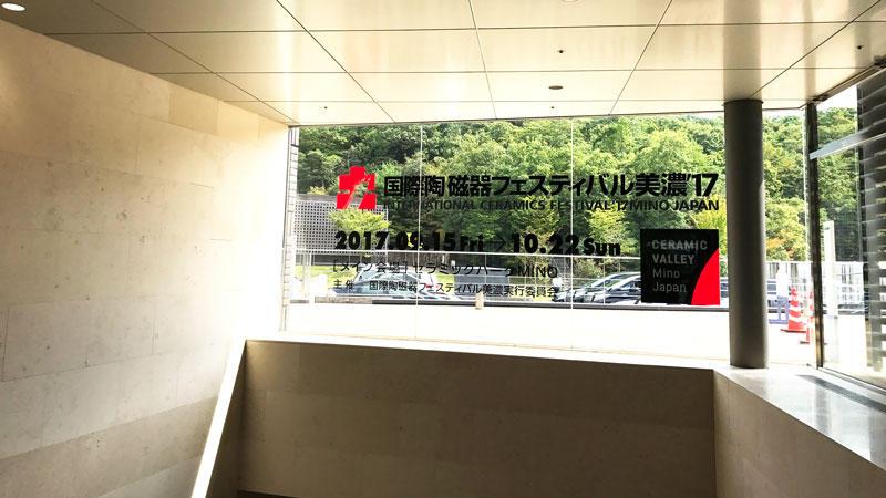 【Nakasha for the Future】世界最大級の陶磁器展でKirari浮き上がる不思議な動画を見てきました!
