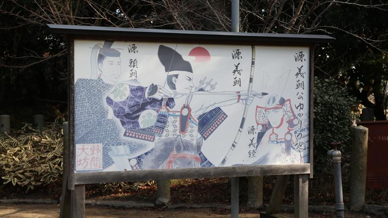 【社員がゆく】愛知の鎌倉殿ゆかりの地