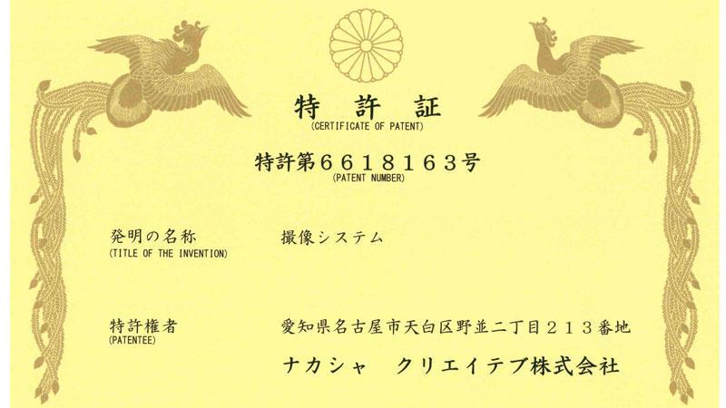 【Nakasha for the Future】特許を取得しました
