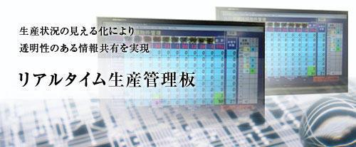 【Theプロフェッショナル】リアルタイム生産管理板