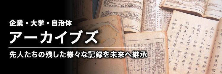 【アーカイブ】企業 大学 自治体 アーカイブズ(アーカイブ)