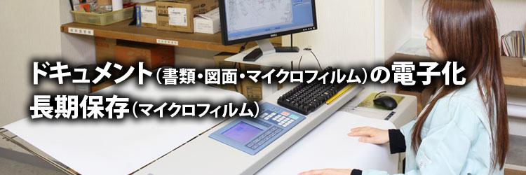 【ファイリング】ドキュメント(書類・図面・マイクロフィルム)の電子化と長期保存(マイクロフィルム)