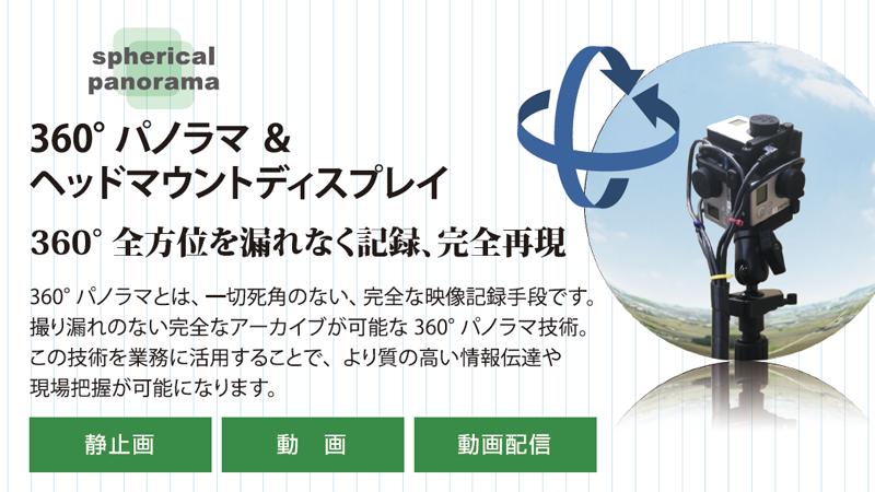 【映像・コンテンツ制作】360°パノラマ映像コンテンツ