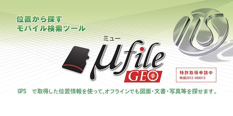 【Web・モバイル】μfileGEO(ミューファイルジオ)