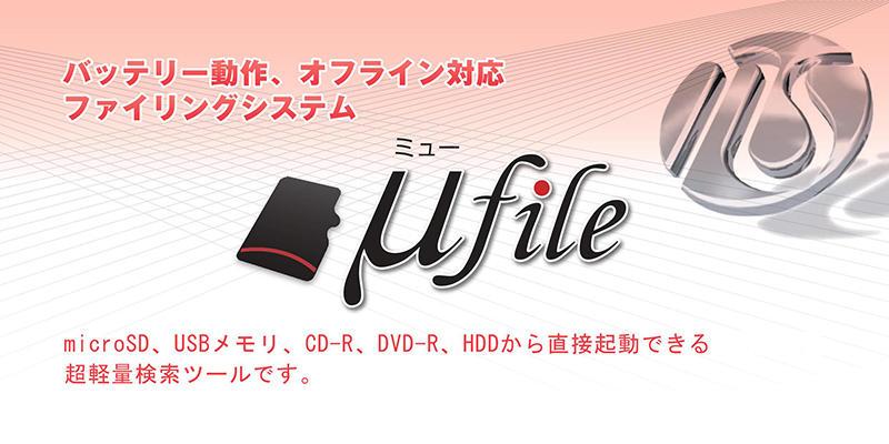 【Web・モバイル】μfile(ミューファイル)