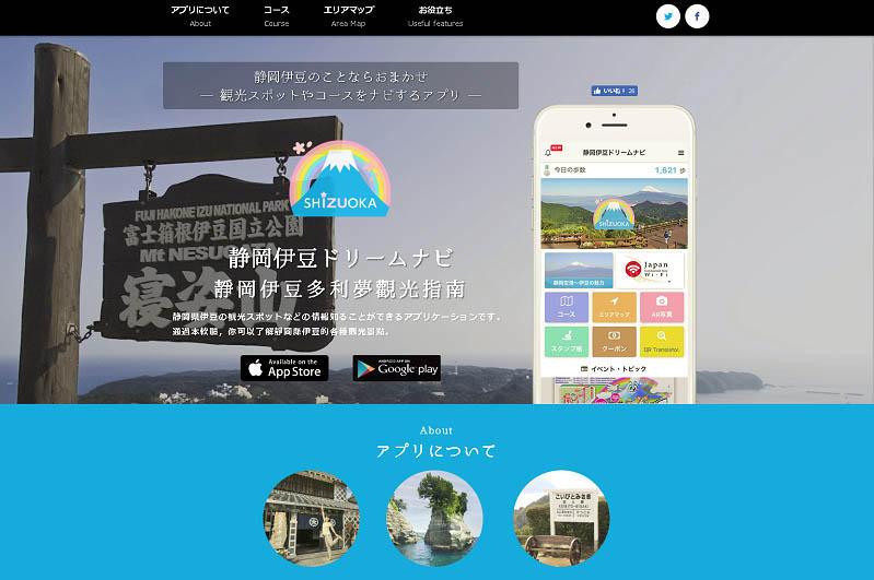 【Geoα】ICTを活用した広域観光連携トライアルに観光アプリで参加しています